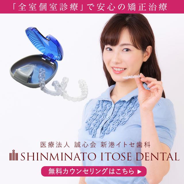 大分の矯正歯科・歯列矯正なら別府の新港イトセ歯科