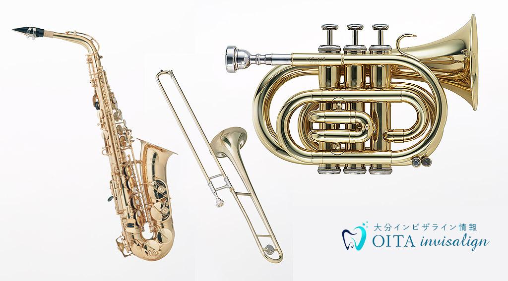 矯正歯科治療は管楽器に影響する?